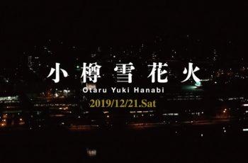 yukihanabi
